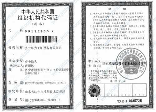卓力资质荣誉-组织机构代码证