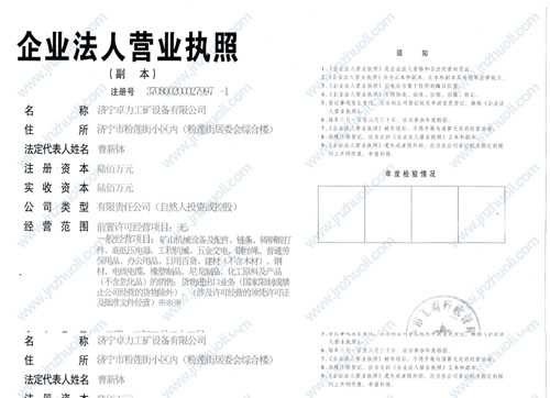 卓力资质荣誉-企业法人营业执照
