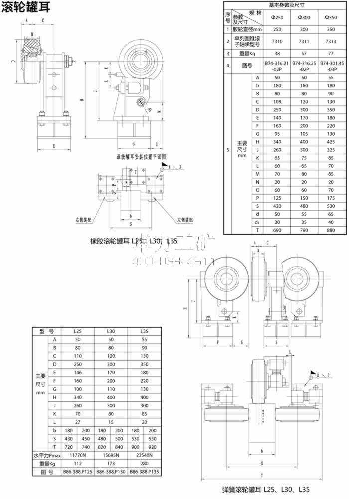 电路 电路图 电子 工程图 平面图 原理图 700_1000 竖版 竖屏
