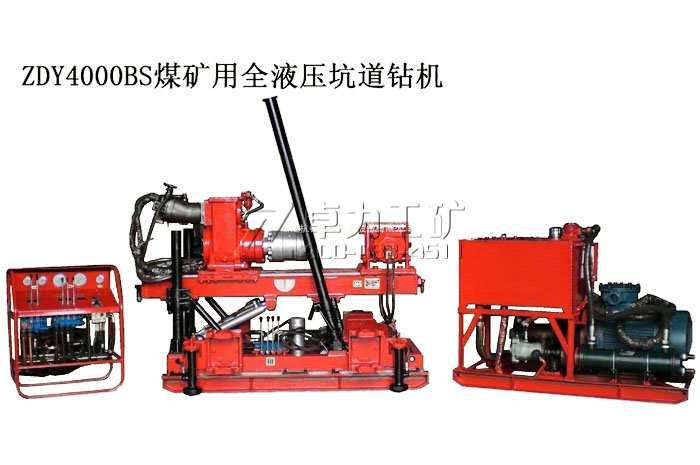 ZDY4000BS步履式全液壓坑道鉆機