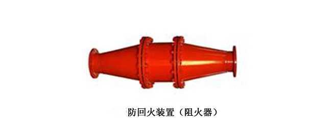FHQ系列防回火装置