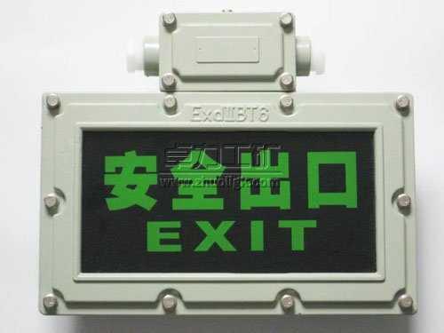 防爆安全出口標志燈